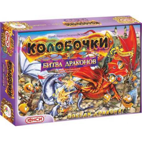 Игра настольная активная Колобочки: Битва Драконов