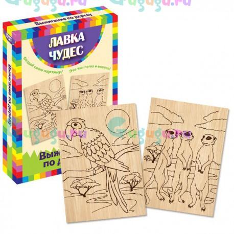 Детское творчество: Набор для выжигания - Африка (2хА5)