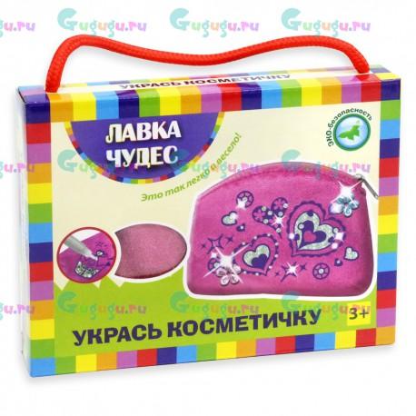 Полезный детский развивающий набор: Укрась косметичку (14х9 см)