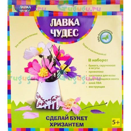 Детский развивающий набор для творчества: Сделай букет хризантем