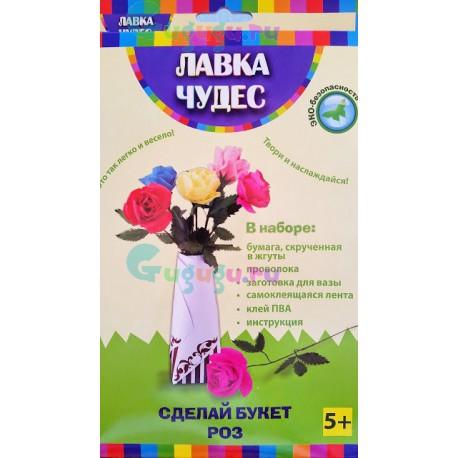 Детский развивающий набор для творчества: Сделай букет роз