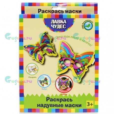 Набор для раскрашивания надувных масок из бумаги Бабочки. Развитие творческих способностей и мелкой моторики ребенка