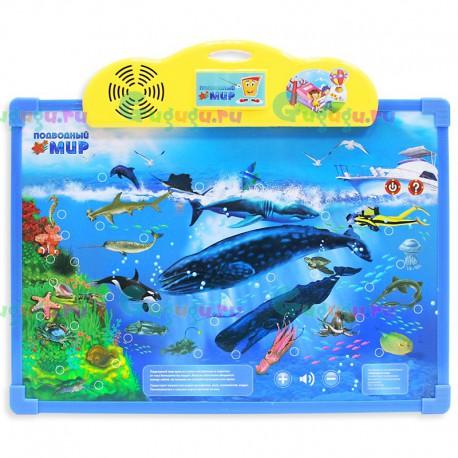 Детский развивающий познавательный обучающий плакат игра Подводный мир