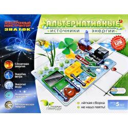 Супер конструктор ЗНАТОК: Альтернативные источники энергии (126 схем)