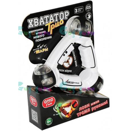 Хвататор Трио от Good Fun - сенсационная игрушка для активного отдыха. Купить хвататор трио с доставкой по России