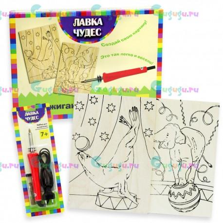 Детский набор для выжигания В цирке, содержит 2 картины с динозаврами, выжигательный прибор и 6 сменных игл