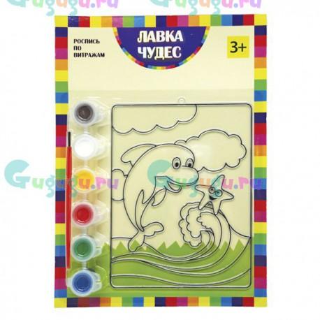 Детский развивающий набор: Роспись витража - Дельфин. Купить развивающие игрушки с доставкой по России