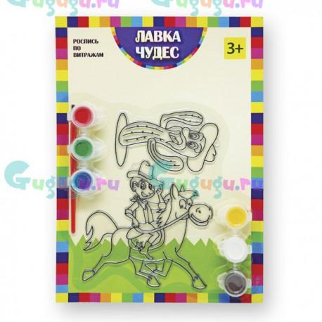 Детское творчество: Набор для росписи витража - Дикий Запад. Купить развивающие игрушки с доставкой по России