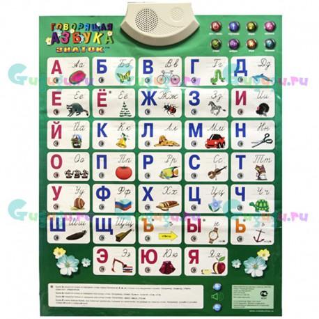Электронный развивающий звуковой плакат Говорящая азбука (8 различных режимов) с доставкой по всей России