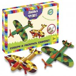 Развивающий набор: Собери и раскрась самолет (2 самолета в комплекте)