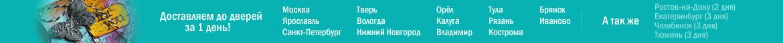 Быстро доставим заказ до Ваших дверей! 16 городов + почтой по всей России