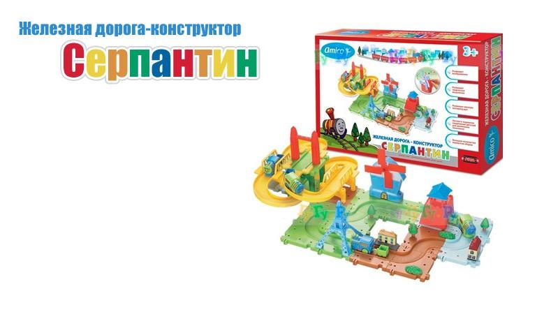 """Железная дорога-конструктор """"Достопримечательности мира"""""""