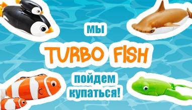 Невероятные рыбки TURBOFISH!